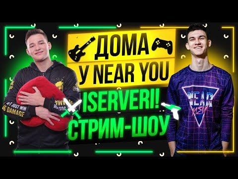 ДОМА у Near_You - ISERVERI! СТРИМ-ШОУ НА НОВОЙ СТУДИИ [ПИЛОТ]