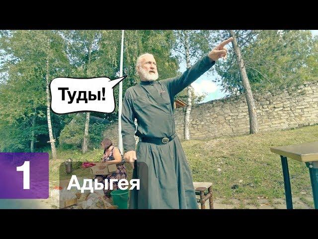Приезд, самый высокогорный монастырь, ущелье Мишоко   Адыгея   1/4