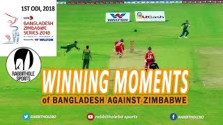 Winning Moments of Bangladesh Against Zimbabwe || 1st ODI || Zimbabwe tour of Bangladesh 2018