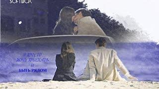 ● Мой тайный роман |Jin Wook & Yoo Mi  |Я просто хочу приехать...
