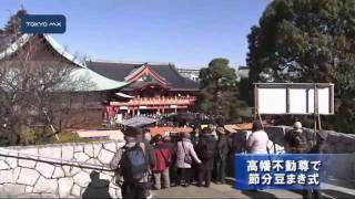 きょう2月3日は節分です。日野市にある高幡不動尊では恒例の豆まき式が...