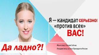 Ксения Собчак — кандидат «против всех» Нас? ДНО ПРОБИТО!?