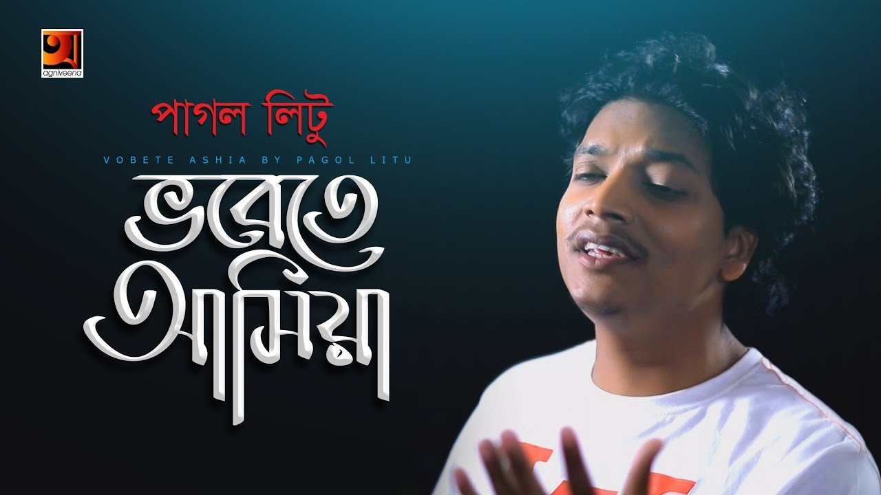 Download Bhobete Ashiya | Pagol Litu | New Bangla Song 2018 | Official Full Music Video