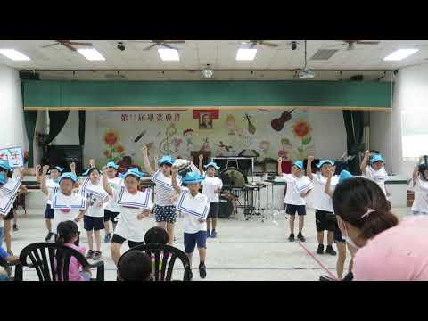 三四年級舞蹈演出:小船長大冒險