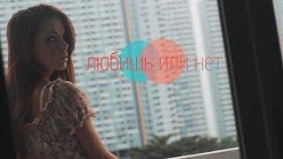 Смотреть клип Samsonova - Любишь Или Нет
