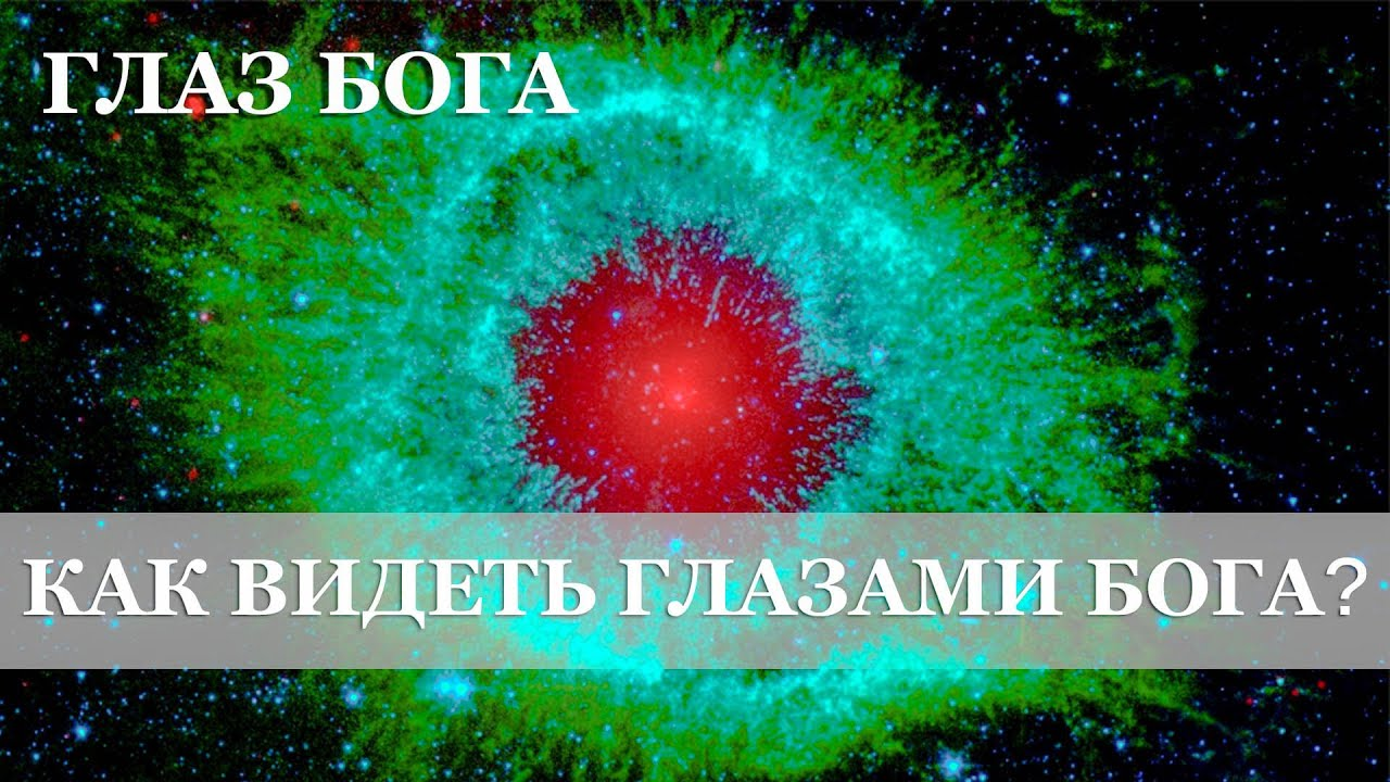 Как видеть глазами Бога? Как Бог смотрит?