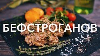 Бефстроганов [Рецепты Bon Appetit]