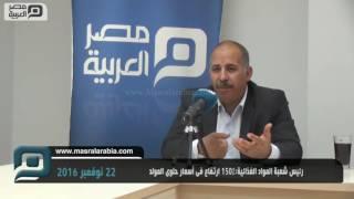 مصر العربية | رئيس شعبة المواد الغذائية:150% ارتفاع فى أسعار حلوى المولد