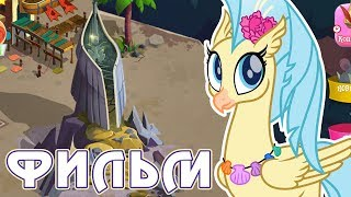 Обновление по фильму игры Май Литл Пони (My Little Pony) - часть 5
