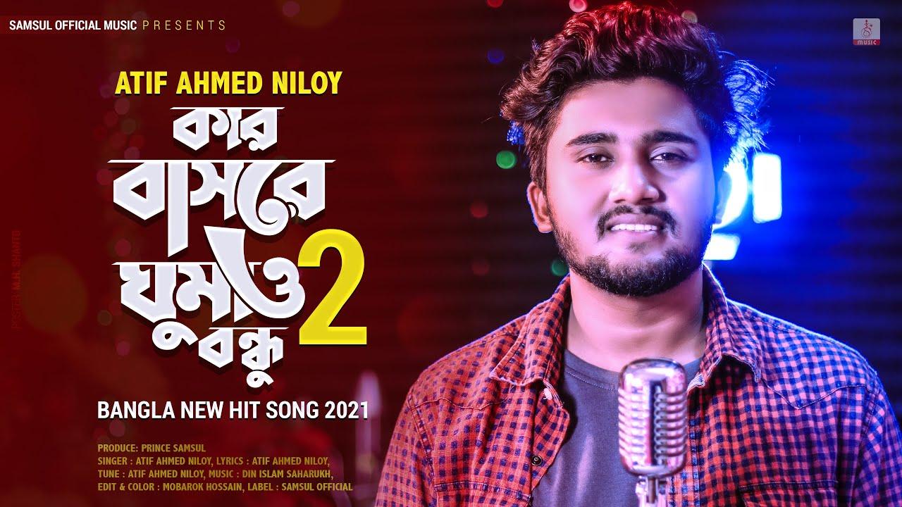 Download Kar Basore Ghumao Bondhu 2 🔥 কার বাসরে ঘুমাও বন্ধু ২ | Atif Ahmed Niloy | New Bangla Song 2021