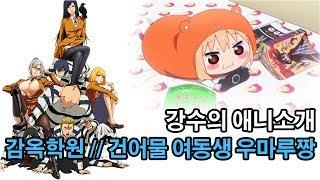 강수의 애니소개/추천 …