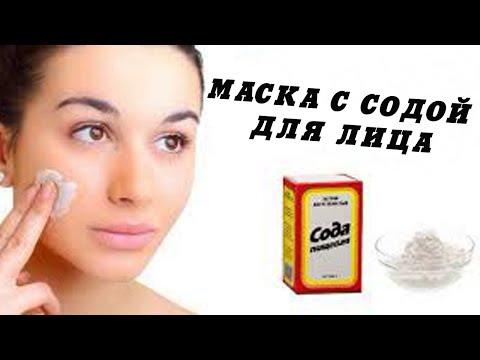 Сода против морщин. Простая маска для лица.