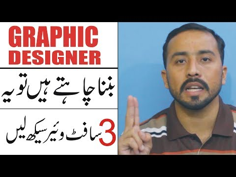 Top 3 Skills You Must Learn To Be A Good Graphic Designer| Urdu/Hindi Tutorial