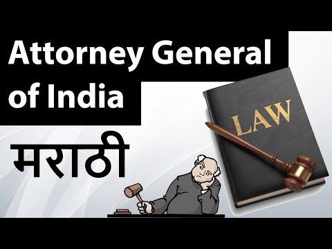 Marathi - Attorney General of India - MPSC UPSC Optional NCERT Laxmikant  Indian Polity Chapter