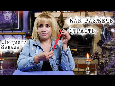 ЧТО ЛУЧШЕ: Приворот или Разжечь страсть в МУЖЧИНЕ - Людмила Завала