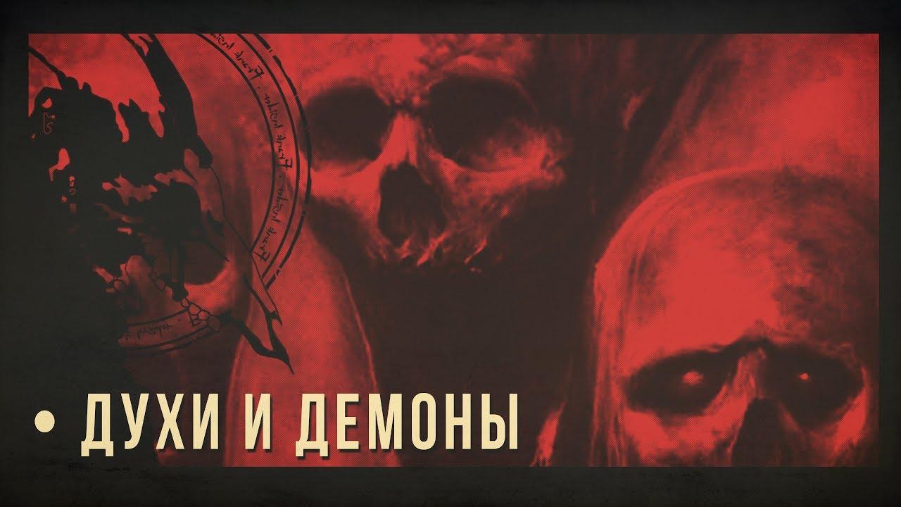 Духи и демоны. Мистика или Мистификация [FrankInsider]
