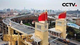 《国家记忆》 20190626 南京长江大桥 众志成城| CCTV中文国际