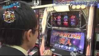 夕方スロリーマンズ〜目指せ!温泉旅行の巻〜 vol.7
