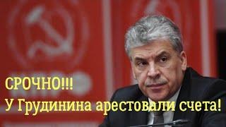 СРОЧНО! У Грудинина арестовали счета! Кремль включился в игру.
