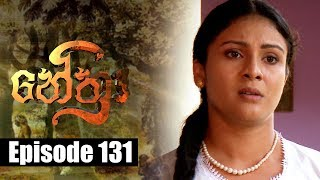 Nethra - නේත්‍රා Episode 131 | 20 - 09 - 2018 | SIYATHA TV Thumbnail