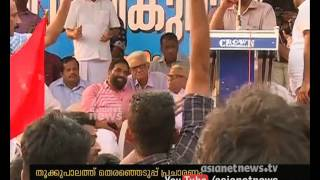 VS today in Idukki for MM Mani's election campaign | Assembly Election 2016