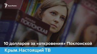 10 долларов за «откровения» Поклонской   Крым.Настоящий