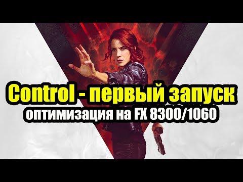 Control - первый