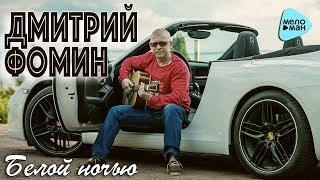 Дмитрий Фомин  -  Белой ночью  (Official Audio 2017)