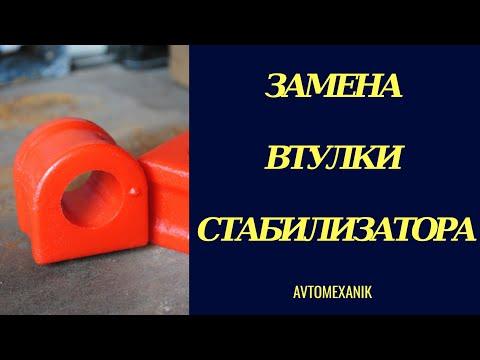 Замена передней втулки стабилизатора