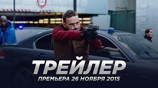 Отряд / Antigang русский трейлер