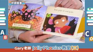Introduction of Jolly Phonics Games and Readers (3)Cantonese 粵語