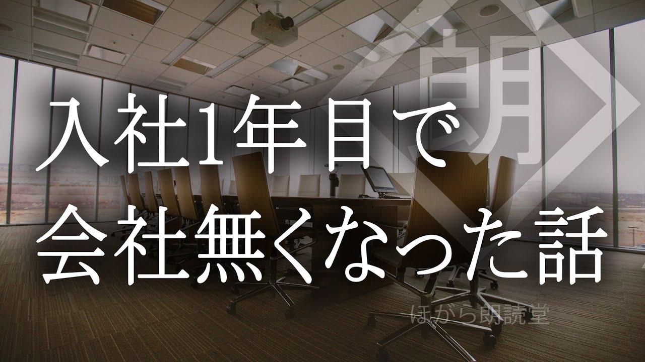 【朗読】入社1年目で会社無くなった
