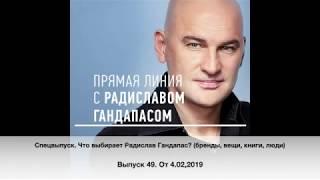 Спецвыпуск  Что выбирает Радислав Гандапас? бренды, вещи, книги, люди) Выпуск 49.