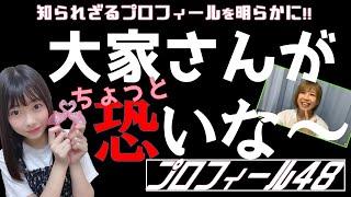 AKB48メンバー総勢105名の中から1人のメンバーをピックアップ! 48個の質問を投げかけ、知られざるプロフィールを明らかにします。 今回のターゲットは…千葉恵里!
