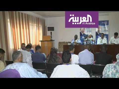 مرشحو المعارضة الموريتانية يطالبون بتغيير لجنة الانتخابات الرئاسية  - نشر قبل 5 ساعة