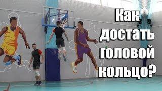 Как достать головой баскетбольное кольцо? Самый высокий прыжок?