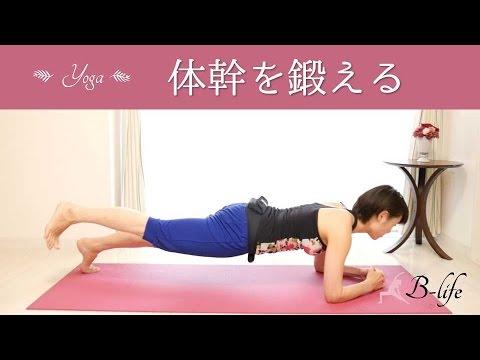 3分でできる! 体幹トレーニングで痩せ体質を作ろう #38