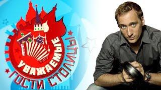 Уважаемые Гости Столицы!  Paul van Dyk cпециально для WOW TV!