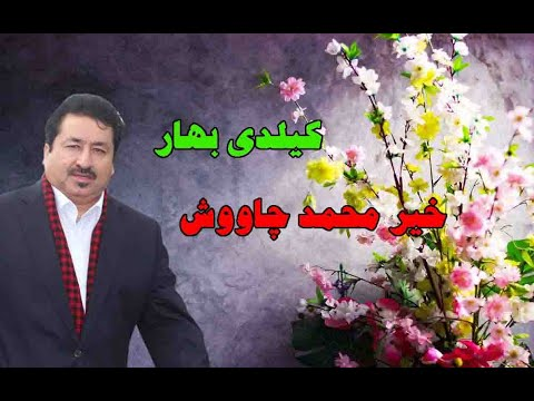 Khayır Muhammad  CHAVOOSH #Keldi#Bahar خیرمحمد چاووش کیلدی بهار