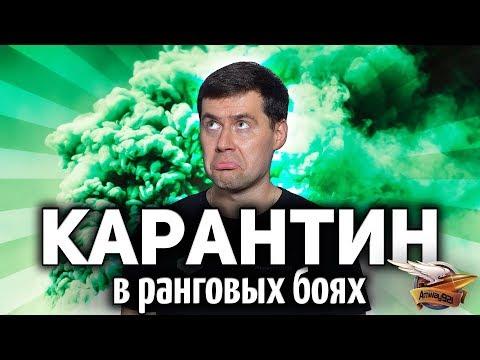 НИКУДА НЕЛЬЗЯ - КАРАНТИН  - Играем дома в Ранговые бои World of Tanks