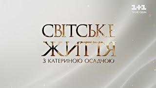 Світське життя: Великодні традиції українських зірок та відпочинок
