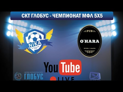ЧЕМПИОНАТ МФЛ 5Х5  NIKA -  O'HARA LIVE