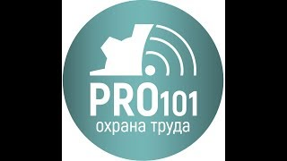 PRO101 - Будни специалиста по охране труда