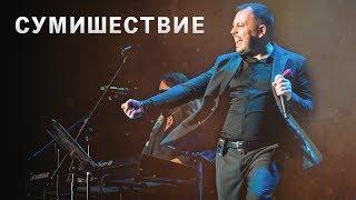 КОНЦЕРТ Я. СУМИШЕВСКОГО 2019 год (живой звук)