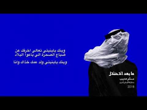 08- Emsallam - Wainek Ya Bnayati (Ft. Al-Wesam) Prod. ThaArchiducer   وينك يا بنيتي