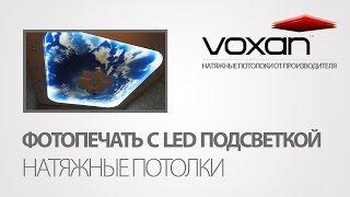 Натяжные потолки VOXAN / Киев - Натяжной потолок небо с LED подсветкой. Натяжные потолки облака(, 2015-04-19T18:42:01.000Z)