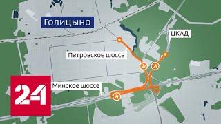 После открытия ЦКАДа жители Голицына оказались в транспортной ловушке - Россия 24