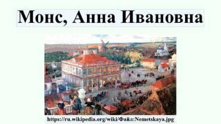 Монс, Анна Ивановна