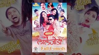 Laal jodee- new nepali comedy full movie 2017/2074 ft. buddhi tamang, jyoti kafle, rajani kc
