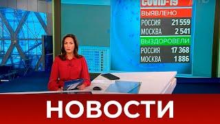 Выпуск новостей в 12:00 от 28.09.2021